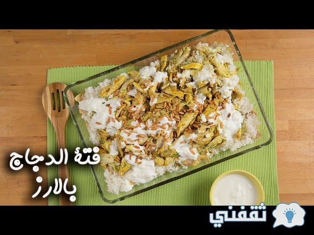 طريقة تحضير فتة الدجاج مع الأرز في المنزل بخطوات سهلة للغاية