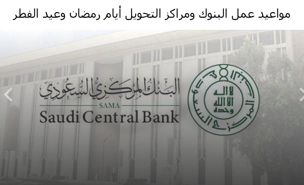 مواعيد عمل البنوك ومراكز التحويل أيام رمضان وعيد الفطر