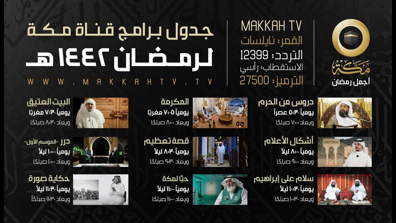 تردد قناة مكة المكرمة 2021 ومواعيد البرامج التي تبثها خلال شهر رمضان 1442هـ