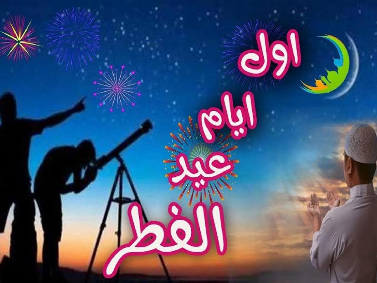موعد أول أيام عيد الفطر المبارك في السعودية 2021 - ثقفني