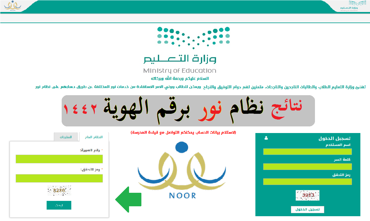 نظام نور 1442 برقم الهوية NOOR Results.. رابط استخراج نتائج الطلاب بالسجل فقط الآن