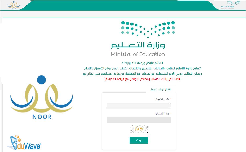 موعد تفعيل نظام نور برقم الهوية فقط Noor Results 1442: استخراج شهادات الفصل الثاني