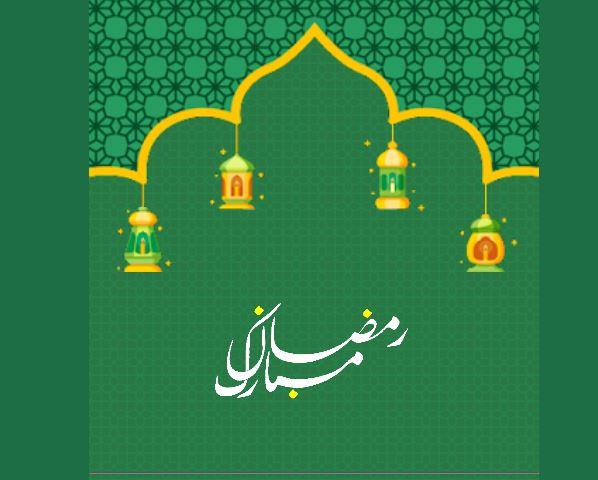 هدية بمناسبة رمضان