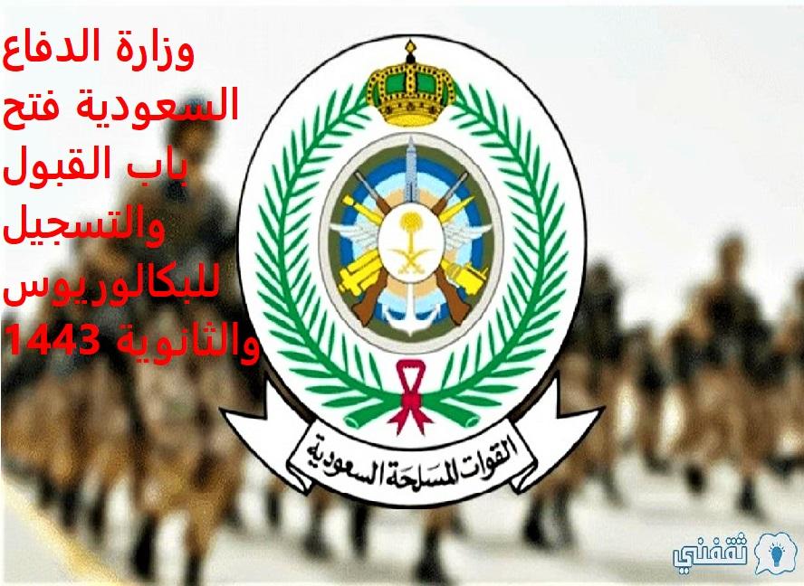 وزارة الدفاع السعودية فتح باب القبول والتسجيل للبكالوريوس ...