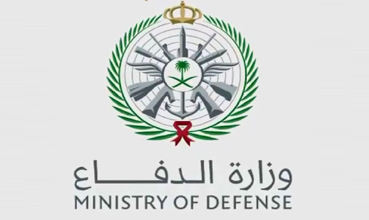 تقديم وزارة الدفاع 1442 للجامعيين والحاصلين على شهادة الثانوية العامة: mod.gov.sa
