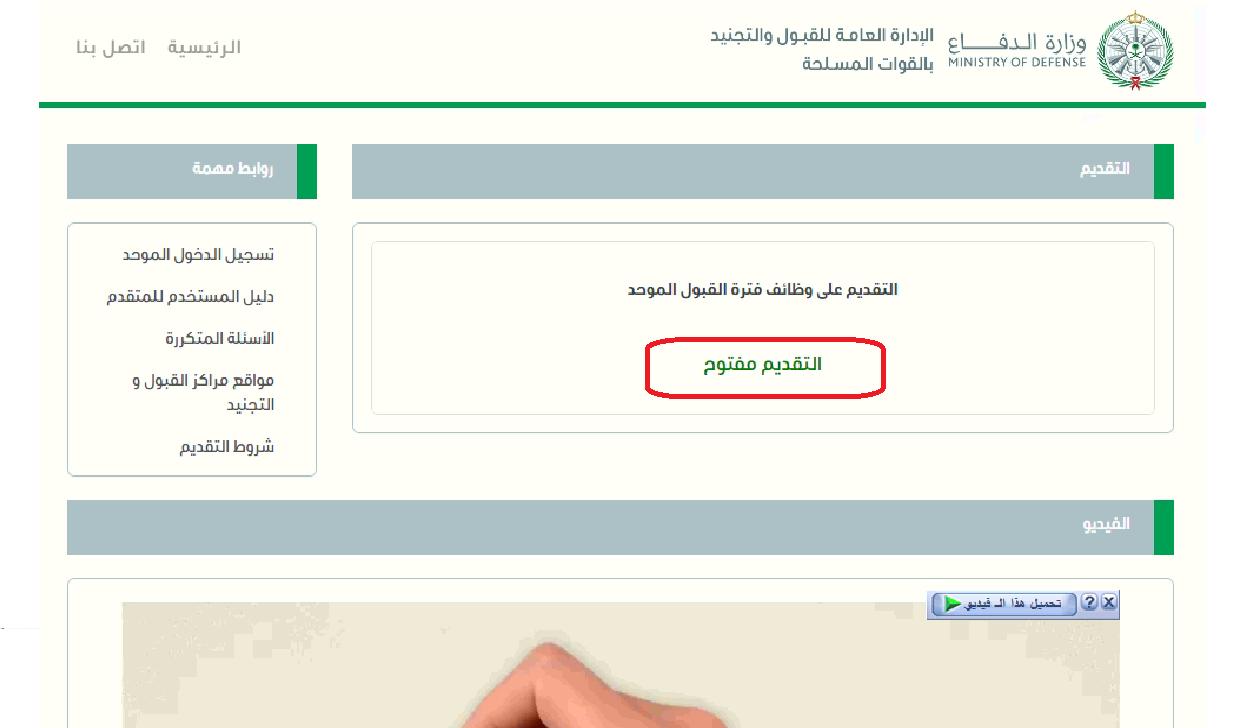 تقديم وزارة الدفاع 1442 tajnid.mod.gov.sa: طريقة تسجيل بوابة التجنيد والقبول الموحد
