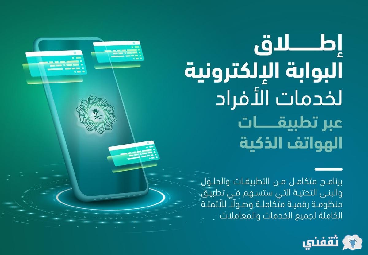 رابط تطبيق بوابة وزارة المالية خدمة الأفراد الجديد ثقفني