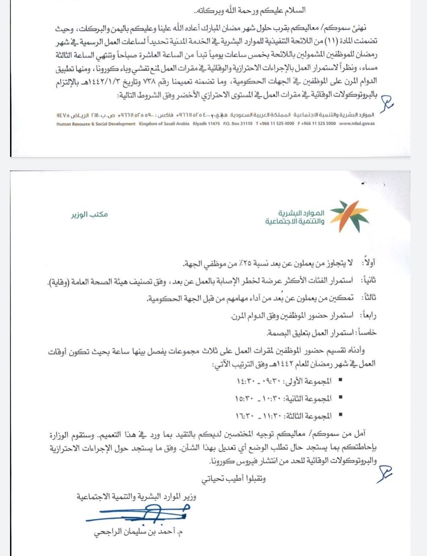 وزارة الموارد البشرية دوام رمضان