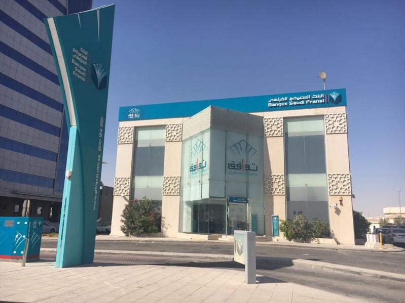 وظائف البنك السعودي الفرنسي شروط التقديم