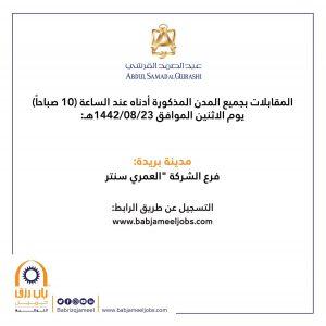 وظائف عبد الصمد القرشي بمدينة بريدة
