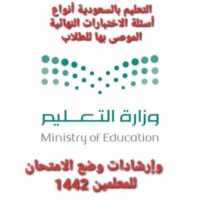 التعليم بالسعودية أنواع أسئلة الاختبارات النهائية الموصى بها للطلاب وإرشادات وضع الامتحان للمعلمين 1442