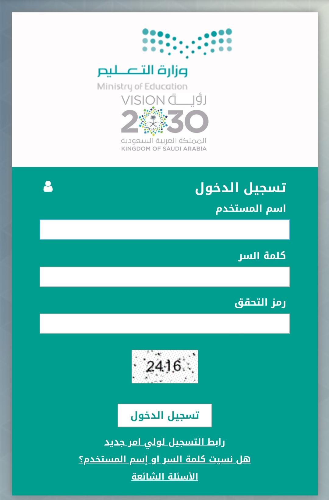 الاستعلام عن نتائج الصف الأول والثاني الابتدائي عبر نظام نور بالمملكة العربية السعودية 1442