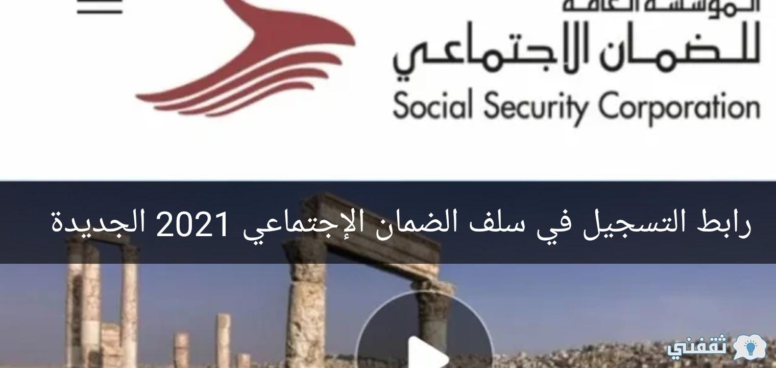 خطوات تسجيل سلف الضمان الإجتماعي 2021 بالشروط الجديدة عبر ...