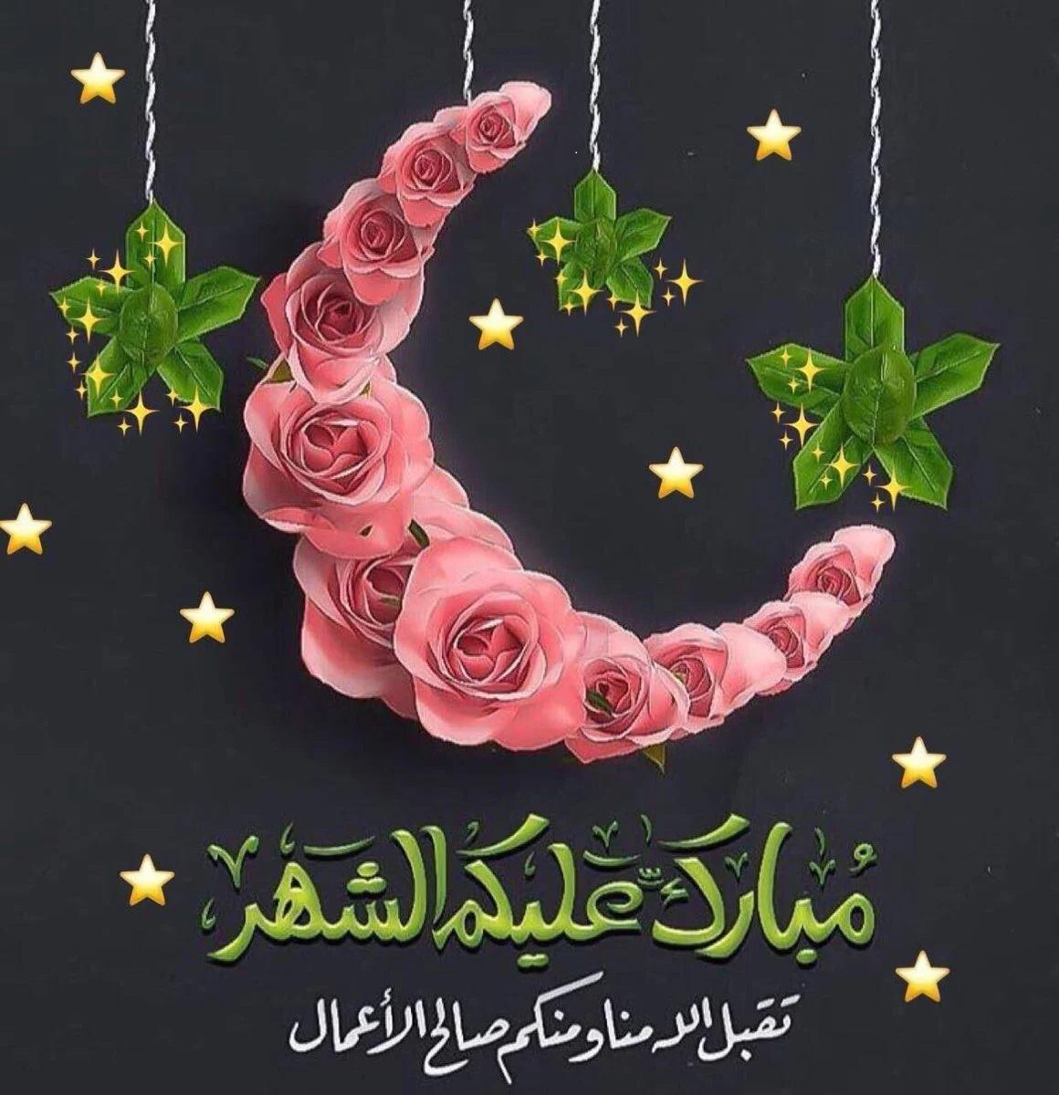 تهنئة رمضان 2021 صور ورسائل تبريكات شهر رمضان