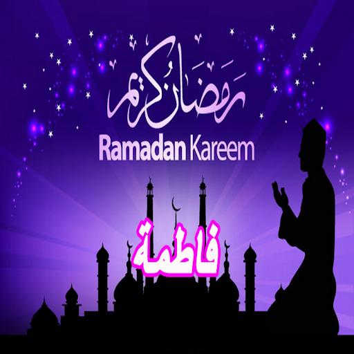 بطاقات تهنئة رمضان بالأسماء