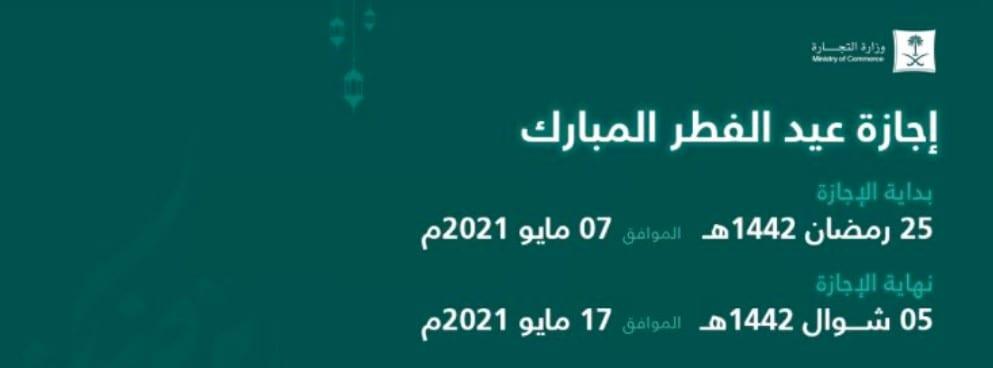 اجازة عيد الفطر ١٤٤٢ للموظفين من مكتب العمل السعودي - ثقفني
