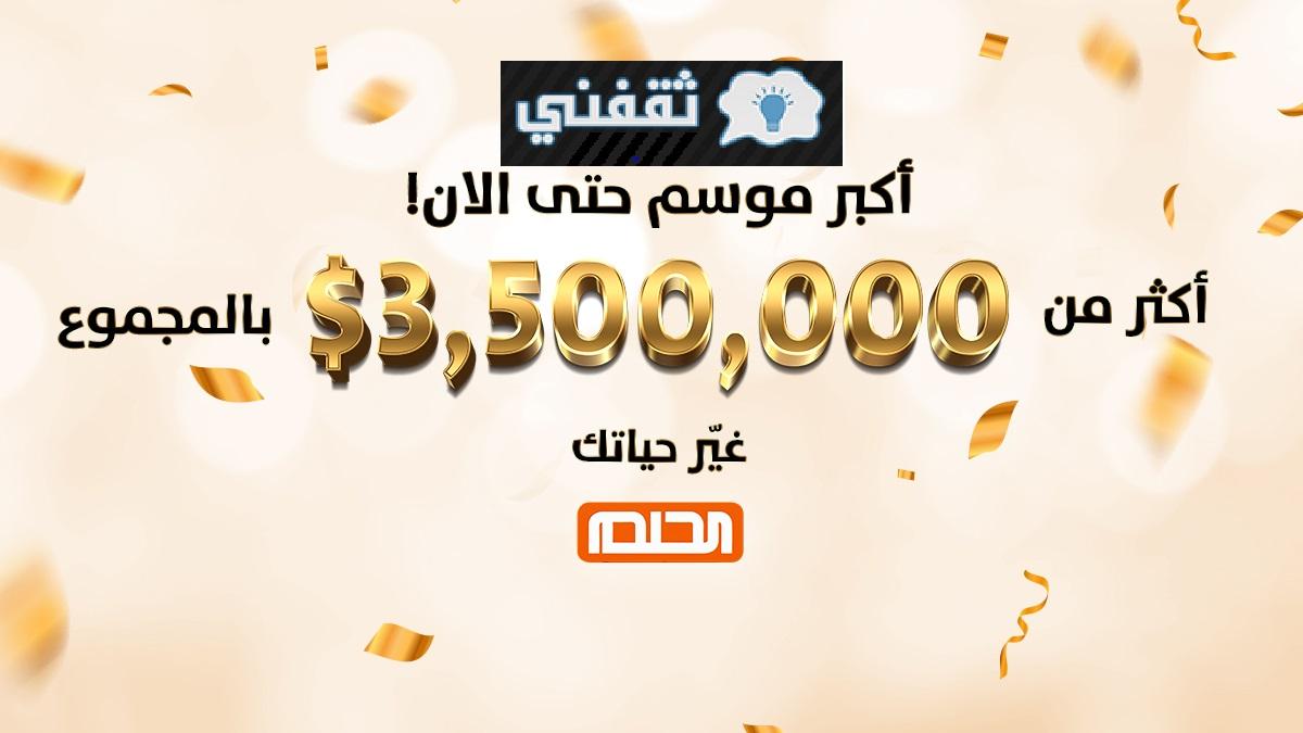 اربح مسابقة الحلم dream مع مصطفى الآغا على MBC