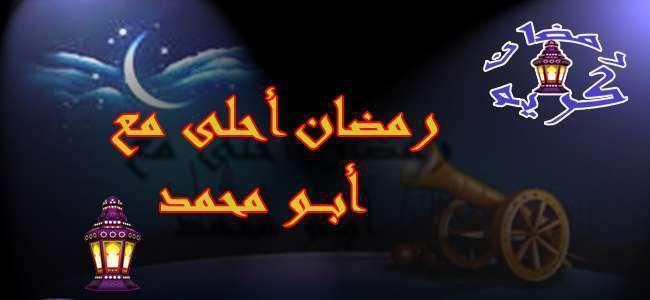 تهنئة رمضان باسمك وصورتك