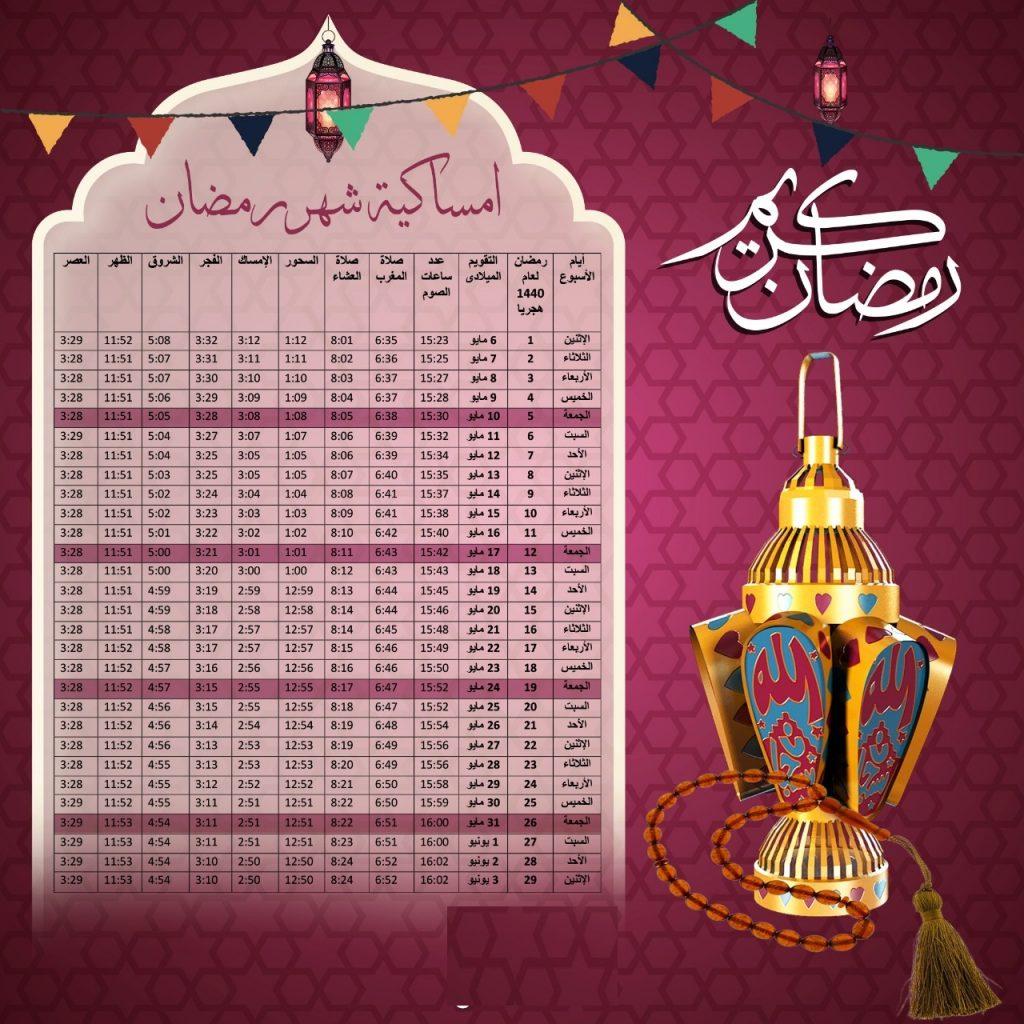 إمساكية شهر رمضان المبارك 1442