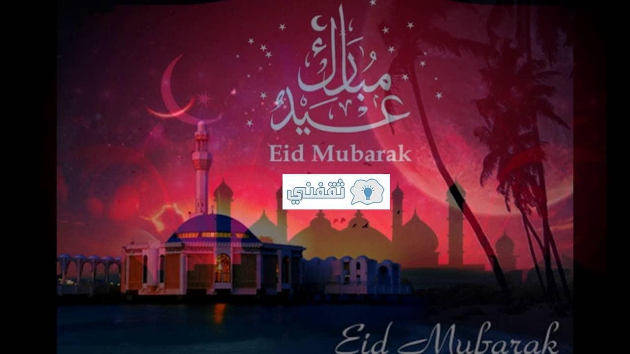 صور عيد الفطر 2021 رسائل تهنئة العيد