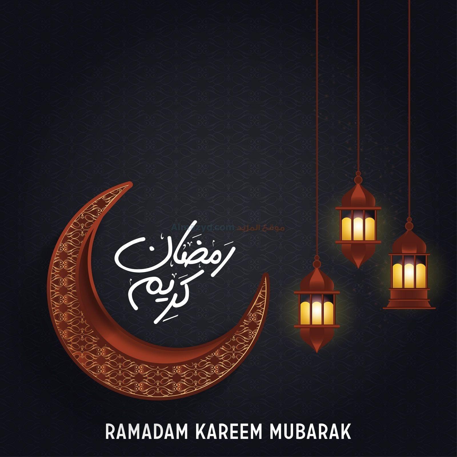 متى رمضان 2021