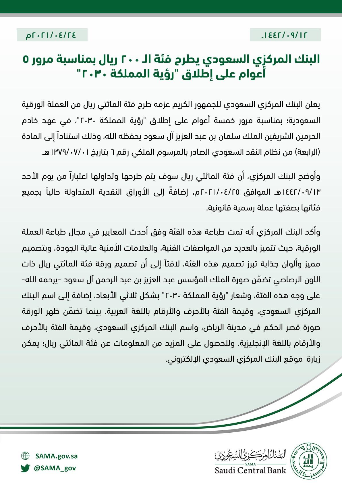 البنك السعودي المركزي Sama يطرح فئة المائتي ريال سعودي - ثقفني