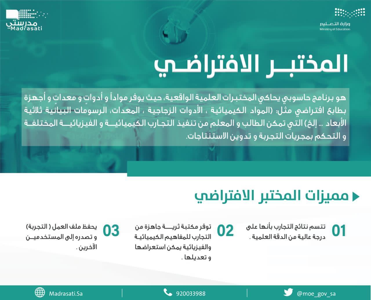 وزارة التعليم السعودية وأهم القرارات العاجلة التي تخص التعليم 1442