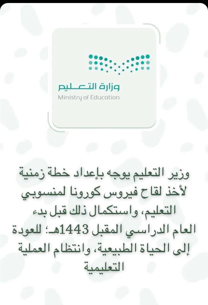 وزارة التعليم السعودية والدراسة حضورياً العام المقبل وخطة زمنية لمنسوبي التعليم لأخذ اللقاح