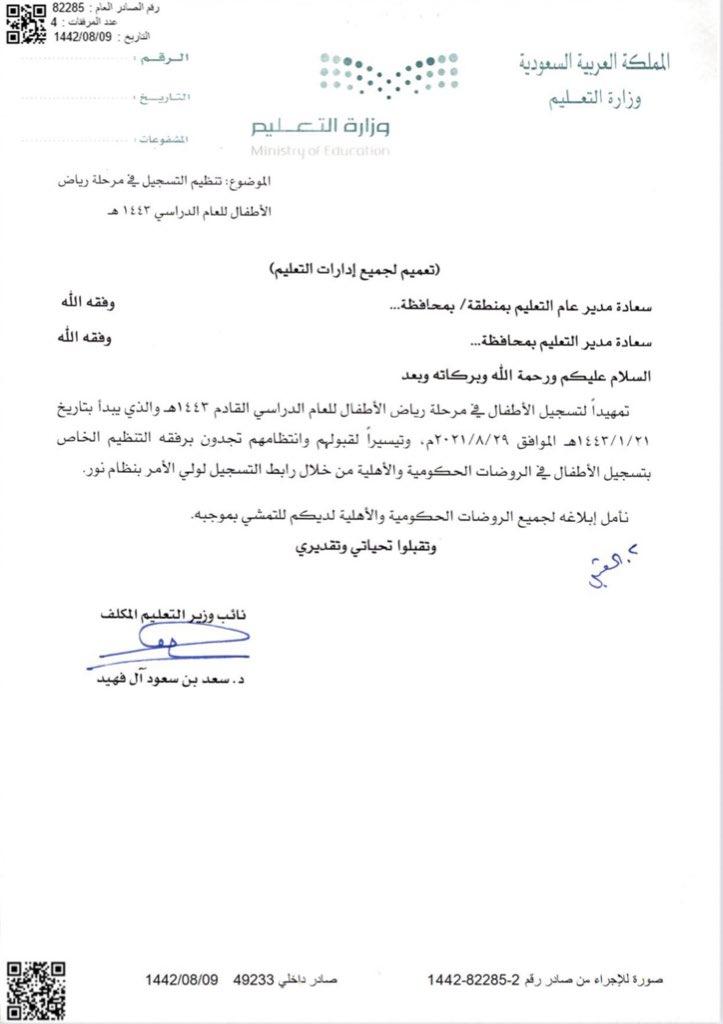 وزارة التعليم السعودية وتنظيم تسجيل الأطفال في مرحلة رياض الأطفال بنظام نور