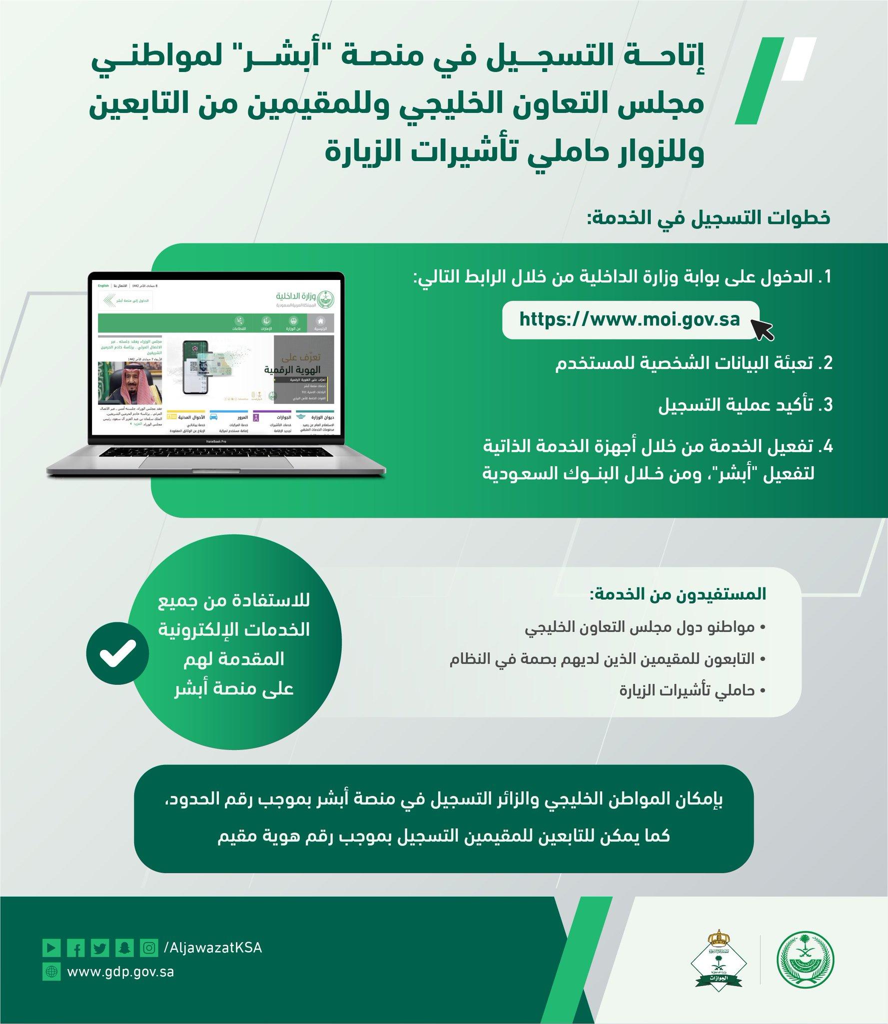 وزارة التعليم ودليل استراتيجيات التعليم عن بعد لطلاب ذوي الإعاقة
