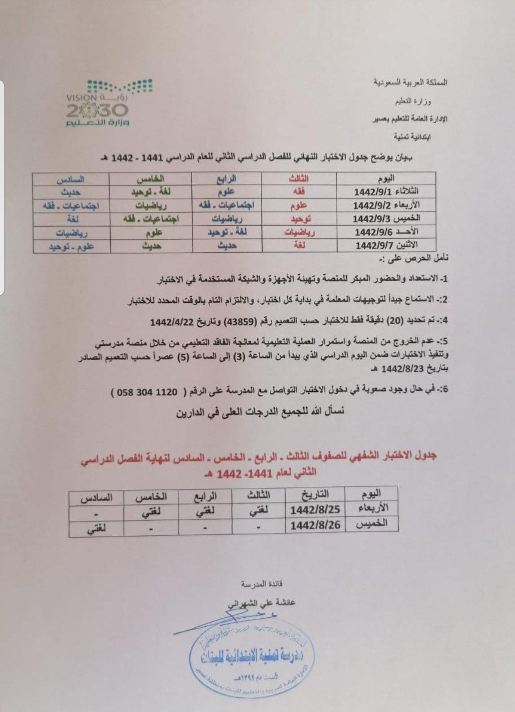 جداول الاختبارات النهائية الفصل الثاني بالمدارس بالمملكة العربية السعودية 1442
