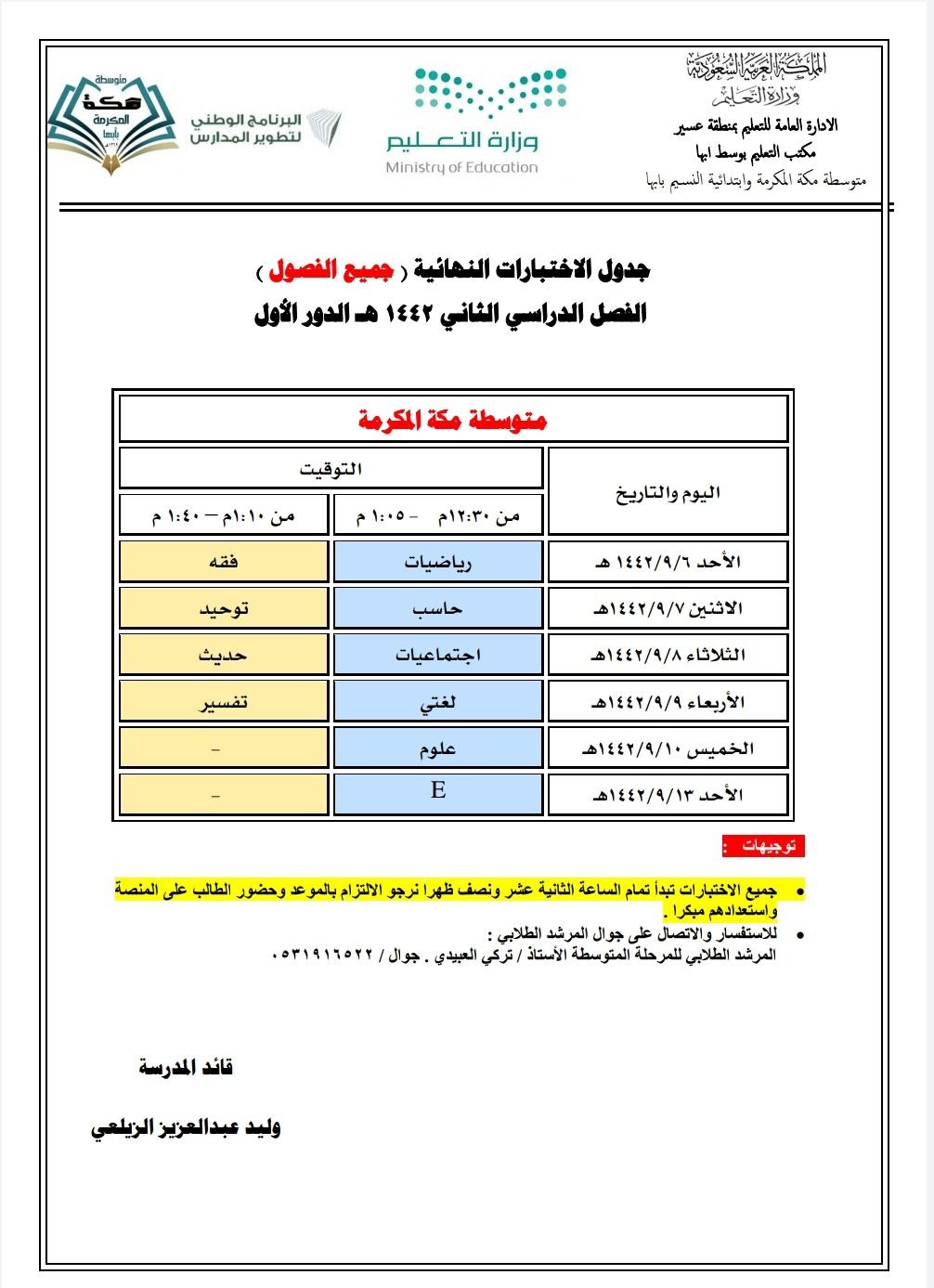 جدول الاختبارات النهائية الفصل الثاني منطقة مكة المكرمة المرحلة المتوسطة بالمملكة العربية السعودية 1442