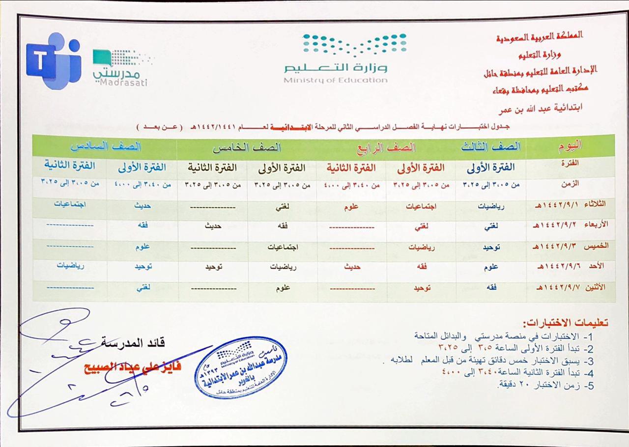 جدول الاختبارات النهائية الفصل الثاني منطقة حائل المرحلة الابتدائية بالمملكة العربية السعودية 1442
