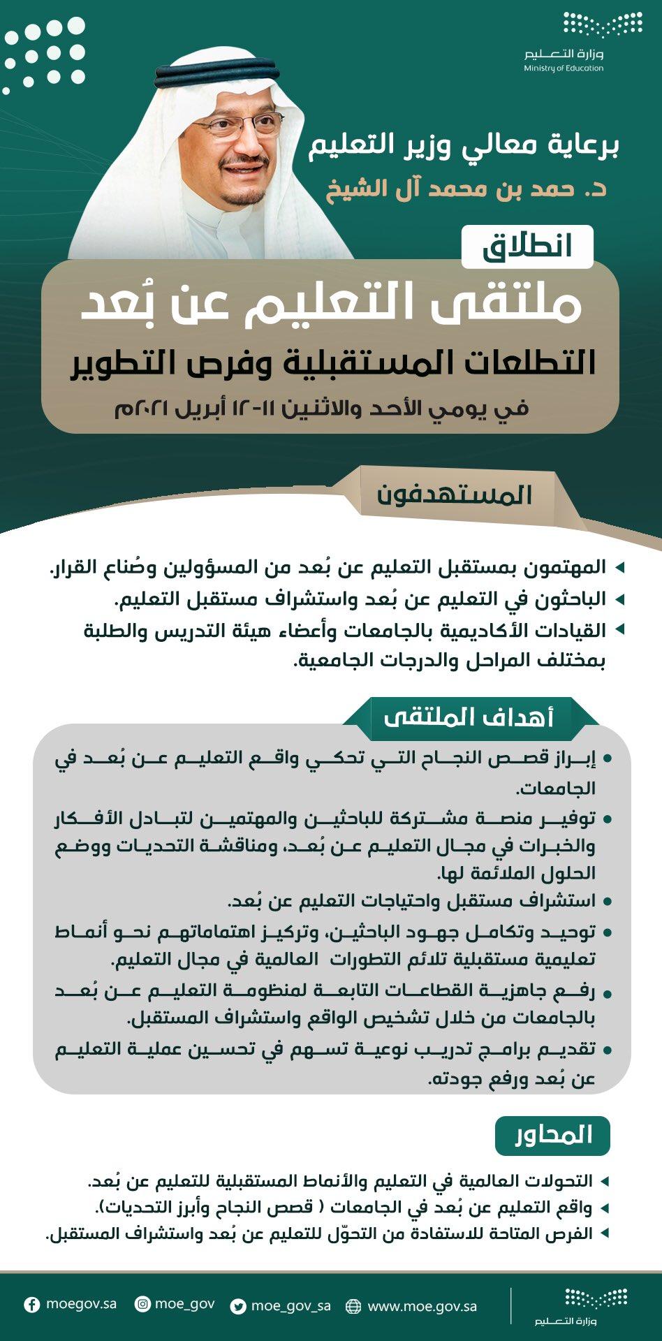 ملتقى التعليم عن بعد وزير التعليم السعودي 1443