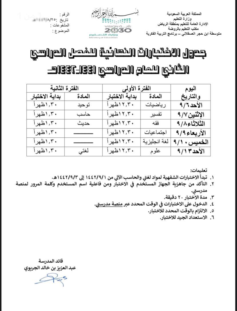 جدول الاختبارات النهائية الفصل الثاني منطقة حائل المرحلة المتوسطة بالمملكة العربية السعودية 1442
