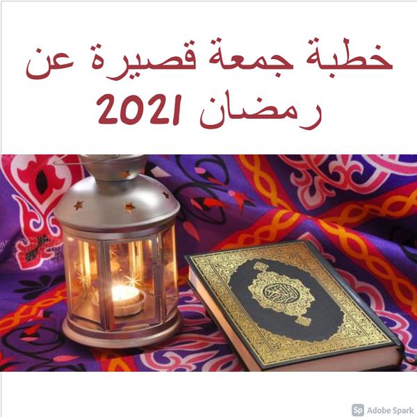 خطبة جمعة قصيرة عن رمضان 2021 وكيفية صلاة التراويح ثقفني