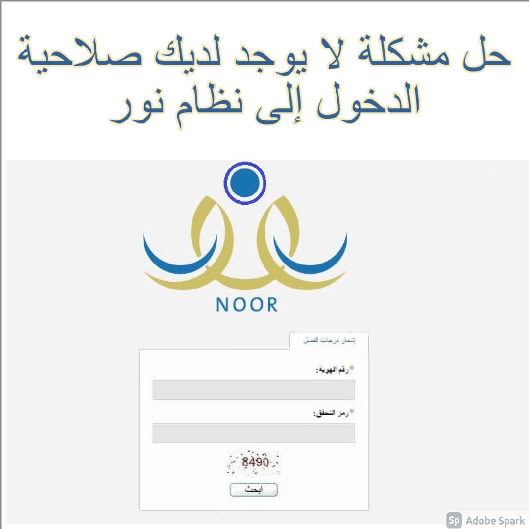 Resolver un problema que no tiene acceso al sistema Noor