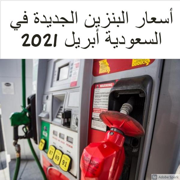 أسعار البنزين الجديدة في السعودية أبريل 2021