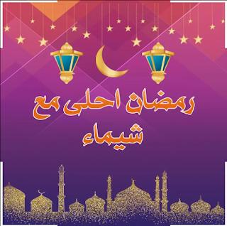 رمضان أحلي مع شيماء