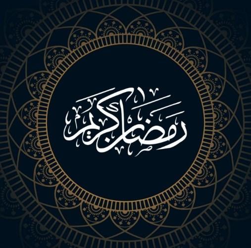 تهاني شهر رمضان كريم 2021 -1442 اكتب اسمك صور رمضان احلى مع ramadan kareem