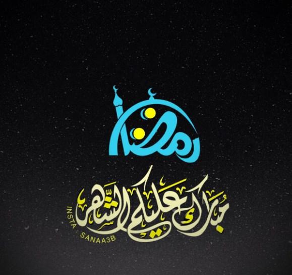 تهنئة رمضان كريم 2021 -1442 اكتب اسمك صور رمضان احلى مع ramadan kareem