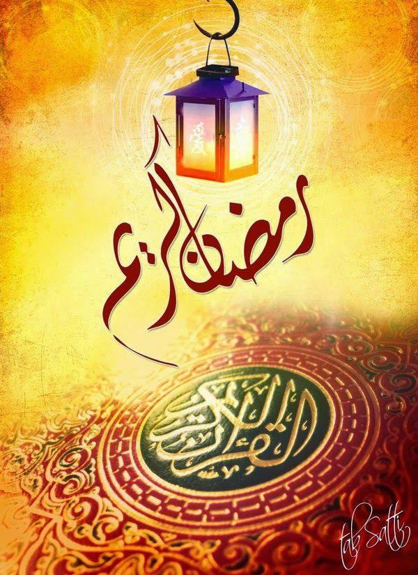 رسائل تهنئة شهر رمضان المبارك