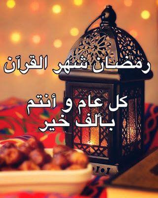صور شهر رمضان 2021/1442