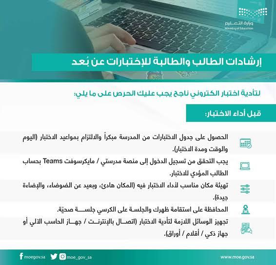 موعد اختبارات الفصل الدراسي الثاني بالسعودية وطريقة حل الاختبارات عبر منصة مدرستي 1442هـ