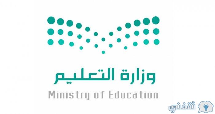 أخبار وزارة التعليم السعودية