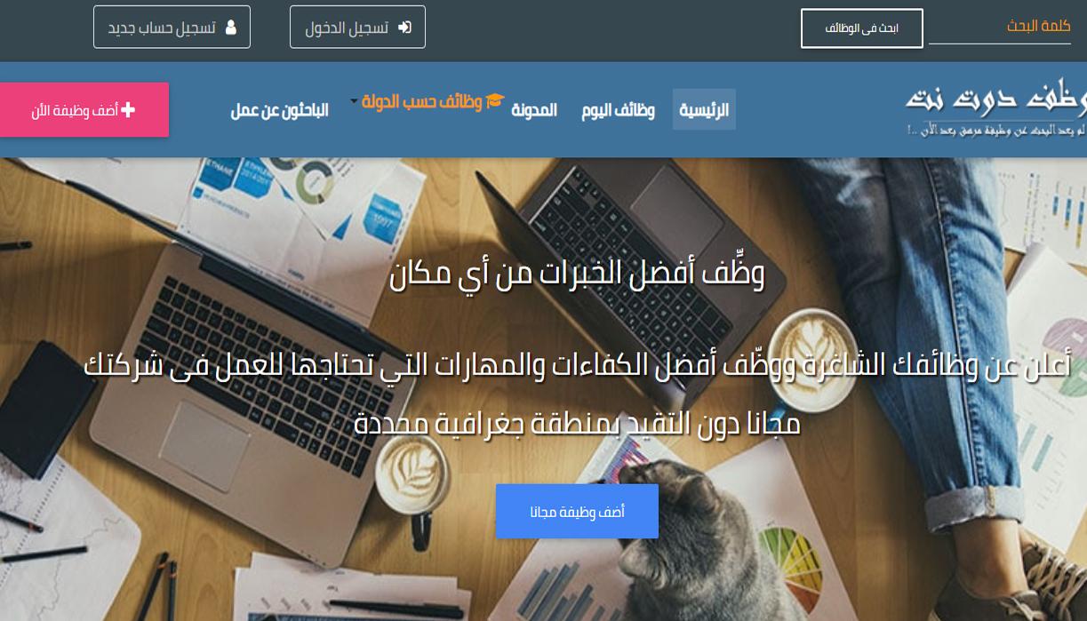 أهم مواقع التوظيف داخل السعودية