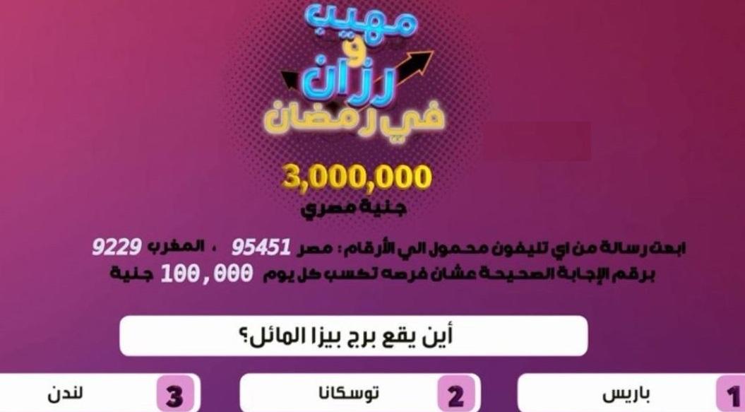 اين يقع برج بيزا المائل؟ إجابة سؤال الاشتراك في مسابقة مع مهيب ورزان في رمضان على قناة mbc مصر
