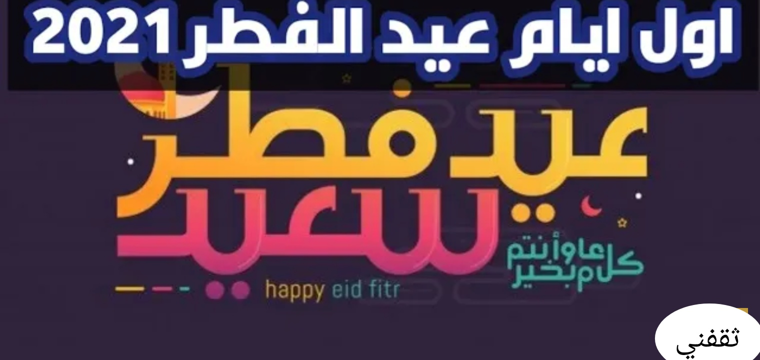 اجازة عيد الفطر في الجزائر 2021 والدولة العربية وتوقيت اول ايام العيد