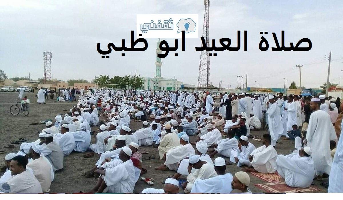 موعد صلاة العيد في ابو ظبي 2021 وقت صلاة عيد الفطر الامارات