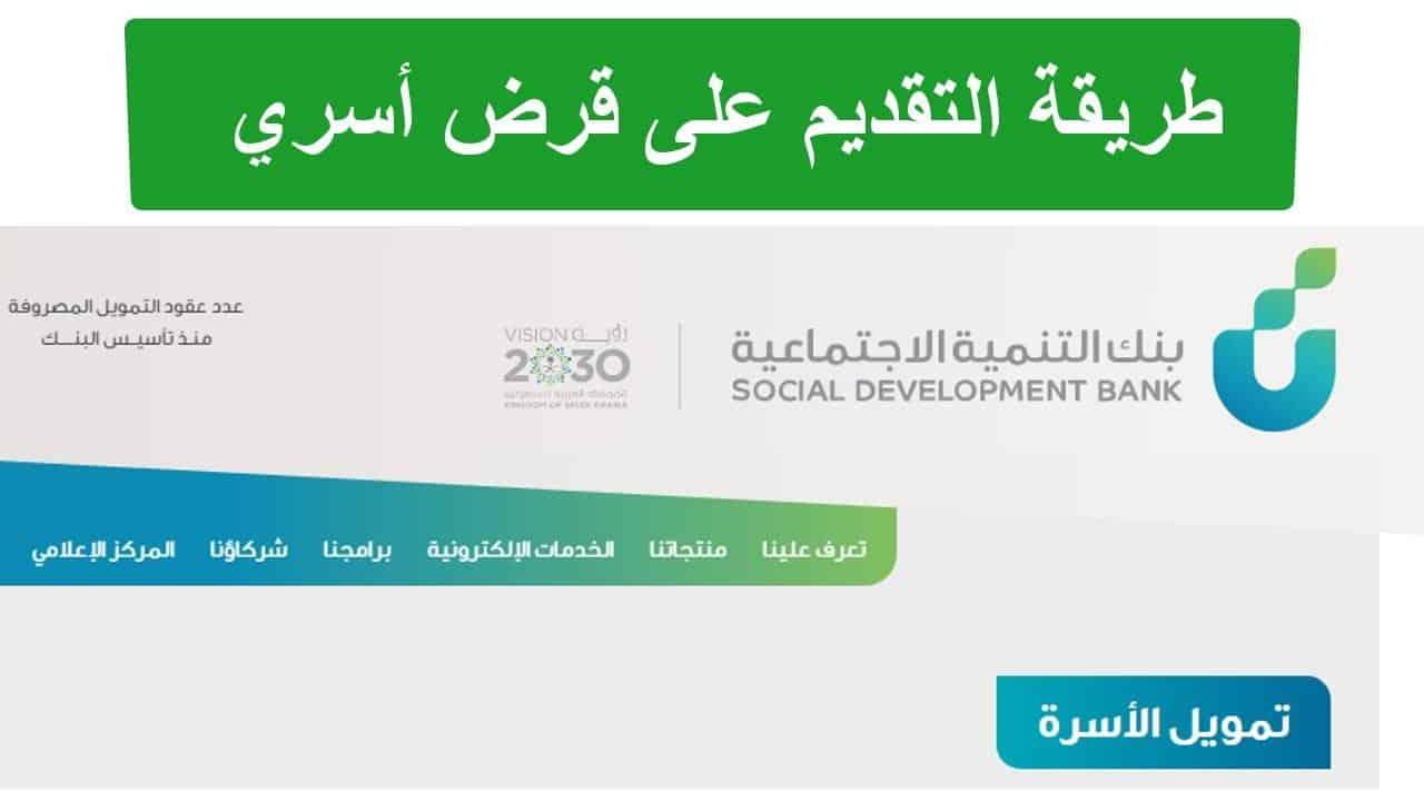 اجراءات-التقديم-على-قرض-الأسرة-من-بنك-التنمية